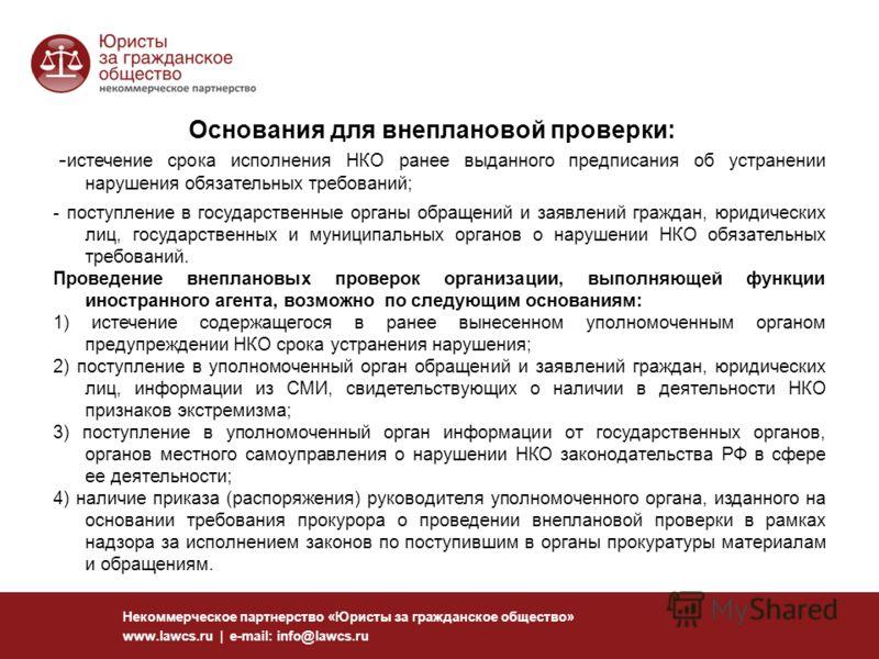111 Некоммерческое партнерство «Юристы за гражданское общество» www.lawcs.ru | e-mail: info@lawcs.ru Основания для внеплановой проверки: - истечение срока исполнения НКО ранее выданного предписания об устранении нарушения обязательных требований; - п