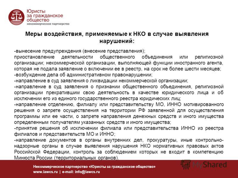 121 Некоммерческое партнерство «Юристы за гражданское общество» www.lawcs.ru | e-mail: info@lawcs.ru Меры воздействия, применяемые к НКО в случае выявления нарушений: -вынесение предупреждения (внесение представления); приостановление деятельности об