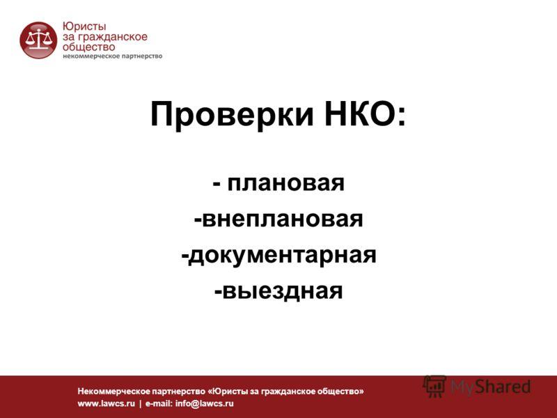 13 Некоммерческое партнерство «Юристы за гражданское общество» www.lawcs.ru | e-mail: info@lawcs.ru Проверки НКО: - плановая -внеплановая -документарная -выездная