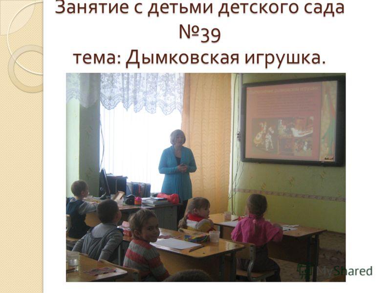 Занятие с детьми детского сада 39 тема : Дымковская игрушка.
