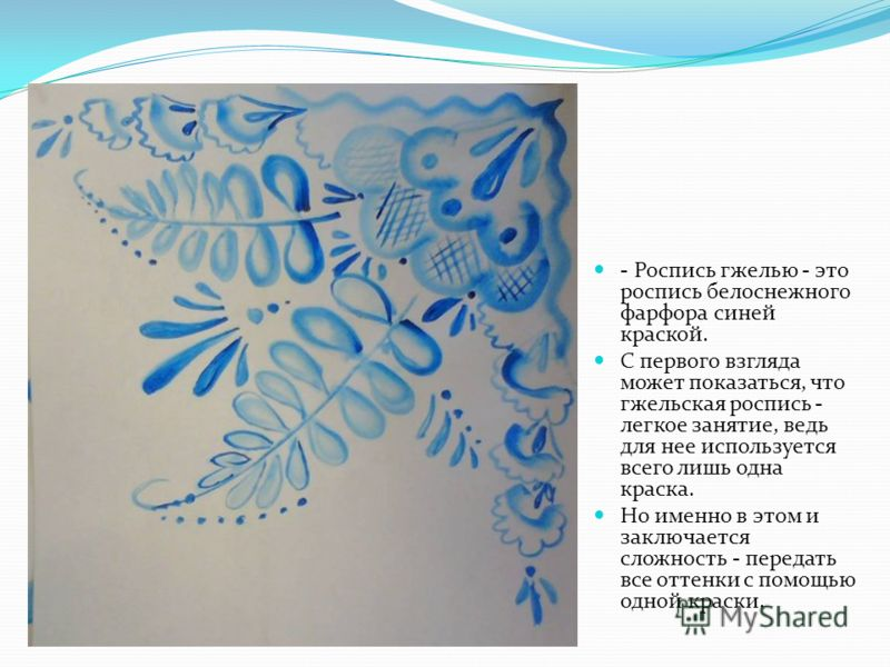 - Роспись гжелью - это роспись белоснежного фарфора синей краской. С первого взгляда может показаться, что гжельская роспись - легкое занятие, ведь для нее используется всего лишь одна краска. Но именно в этом и заключается сложность - передать все о
