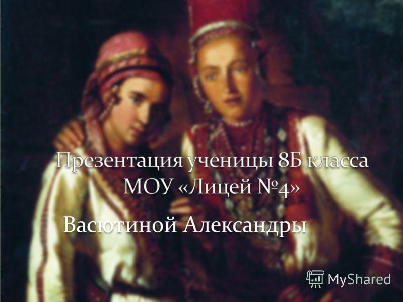 Васютиной Александры