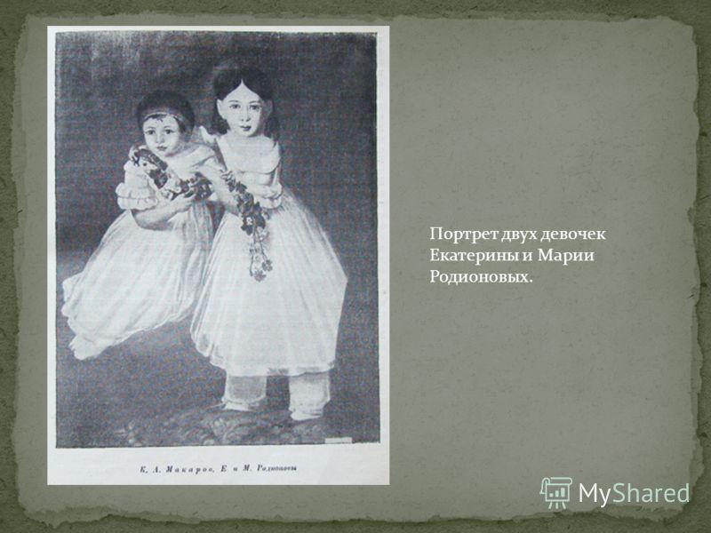 Портрет двух девочек Екатерины и Марии Родионовых.