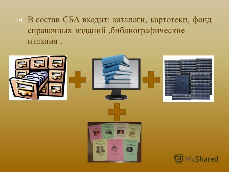 В состав СБА входит : каталоги, картотеки, фонд справочных изданий, библиографические издания.