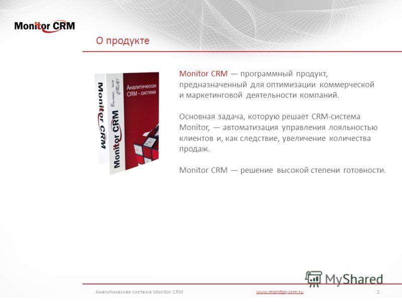 О продукте Monitor CRM программный продукт, предназначенный для оптимизации коммерческой и маркетинговой деятельности компаний. Основная задача, которую решает CRM-система Monitor, автоматизация управления лояльностью клиентов и, как следствие, увели
