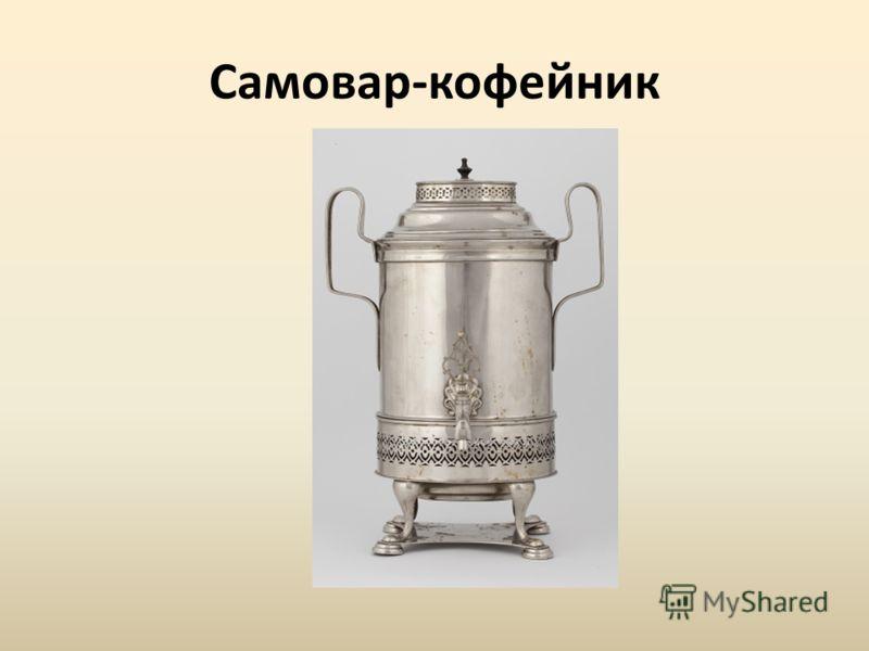 Самовар-кофейник