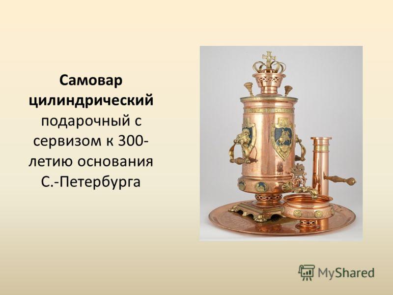 Самовар цилиндрический подарочный с сервизом к 300- летию основания С.-Петербурга