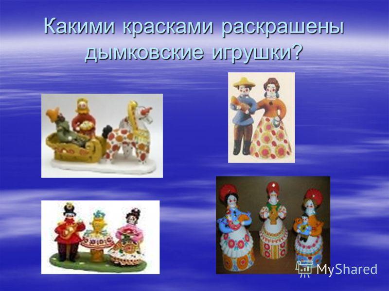 Какими красками раскрашены дымковские игрушки?