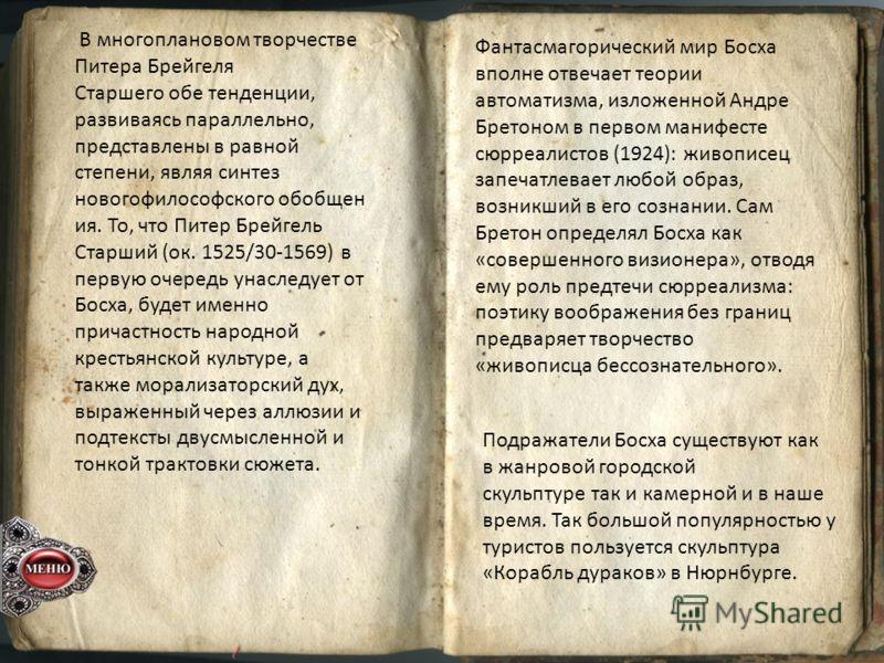 В многоплановом творчестве Питера Брейгеля Старшего обе тенденции, развиваясь параллельно, представлены в равной степени, являя синтез новогофилософского обобщен ия. То, что Питер Брейгель Старший (ок. 1525/30-1569) в первую очередь унаследует от Бос