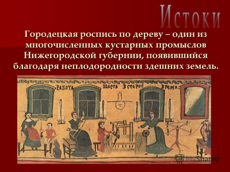 Городецкая роспись по дереву – один из многочисленных кустарных промыслов Нижегородской губернии, появившийся благодаря неплодородности здешних земель.
