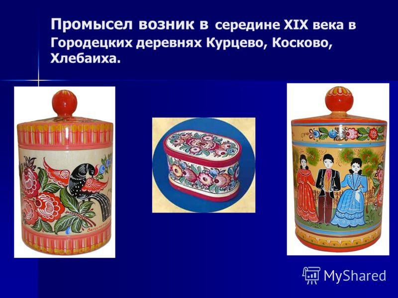 Промысел возник в середине XIX века в Городецких деревнях Курцево, Косково, Хлебаиха.