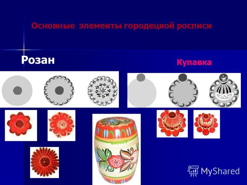Основные элементы городецкой росписи Розан Купавка