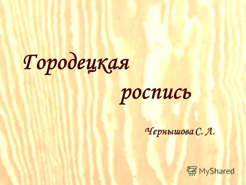 Городецкая роспись Чернышова С. Л.