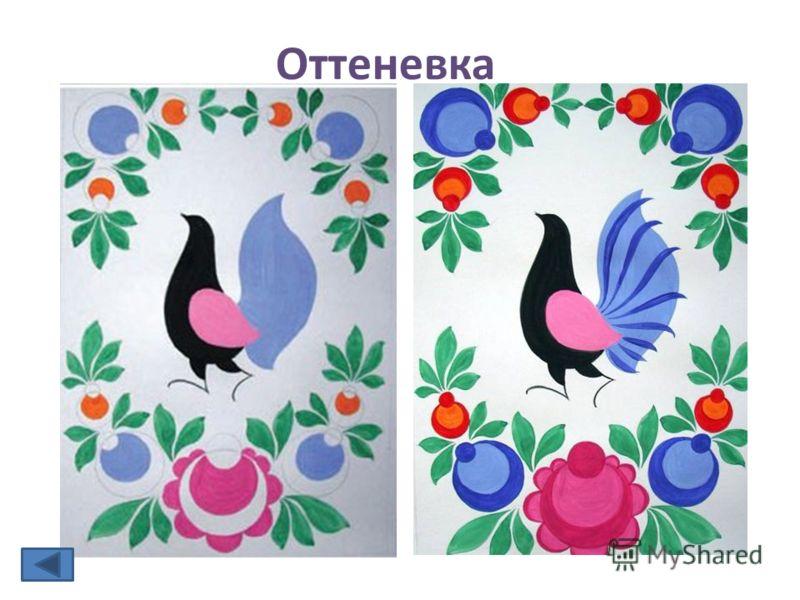 Оттеневка