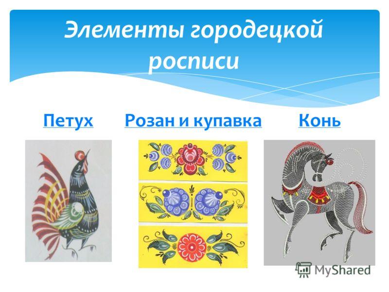 Элементы городецкой росписи ПетухРозан и купавкаКонь