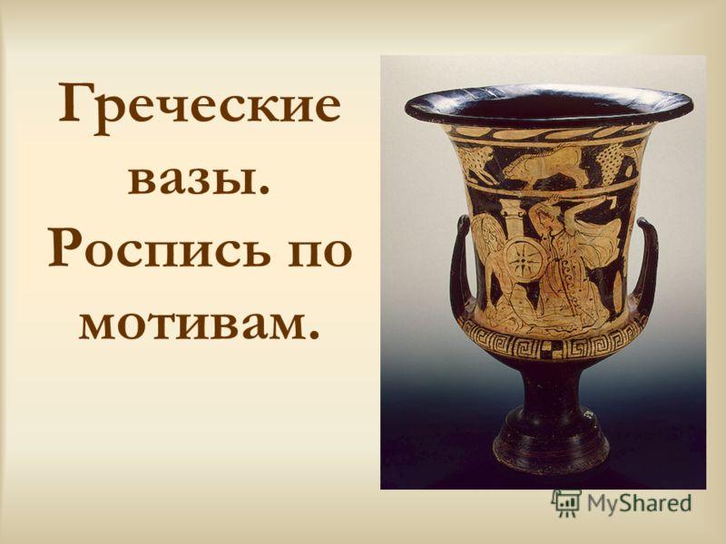 Греческие вазы. Роспись по мотивам.