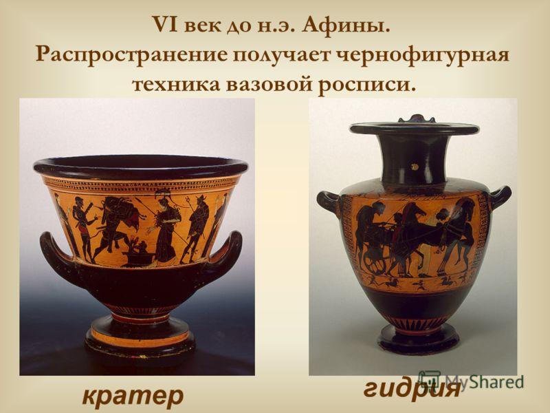 Греческая ваза с росписью