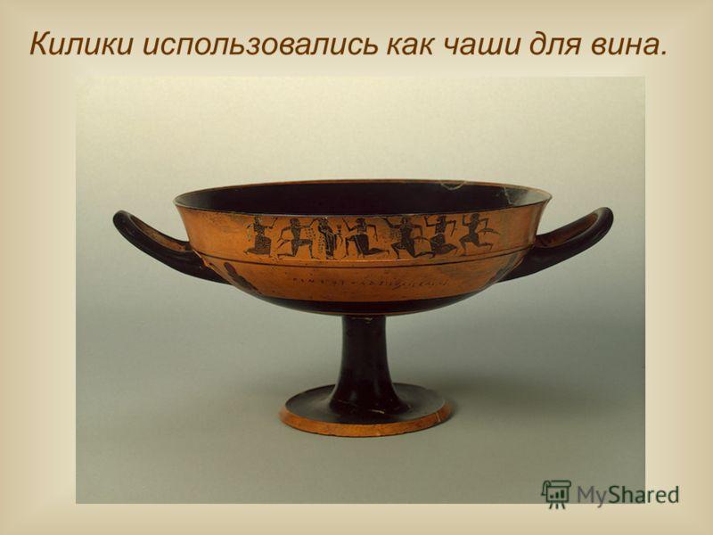 Килики использовались как чаши для вина.