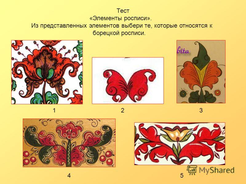 Тест «Элементы росписи». Из представленных элементов выбери те, которые относятся к борецкой росписи. 1 2 3 4 5