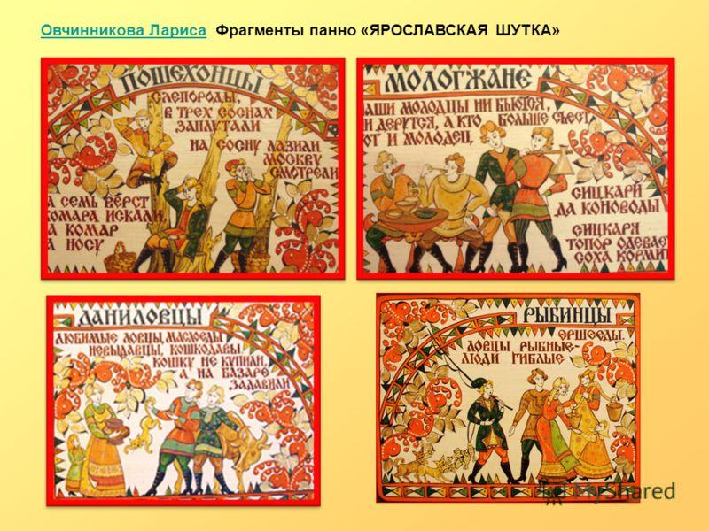 Овчинникова ЛарисаОвчинникова Лариса Фрагменты панно «ЯРОСЛАВСКАЯ ШУТКА»