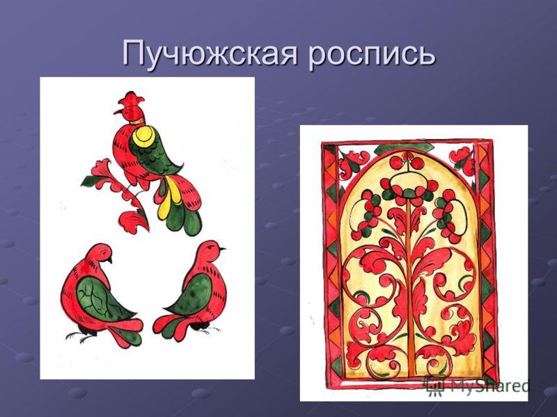Пучюжская роспись