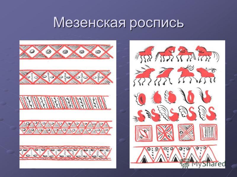 Росписи различные варианты