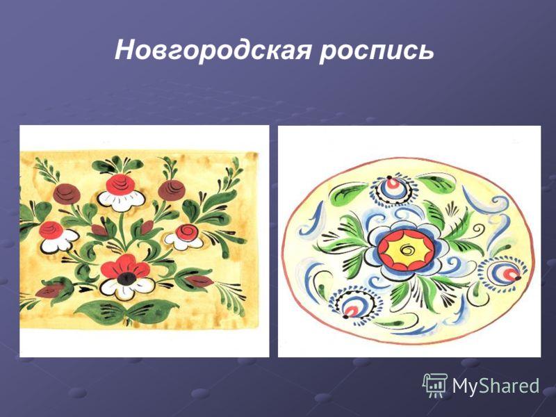 Новгородская роспись