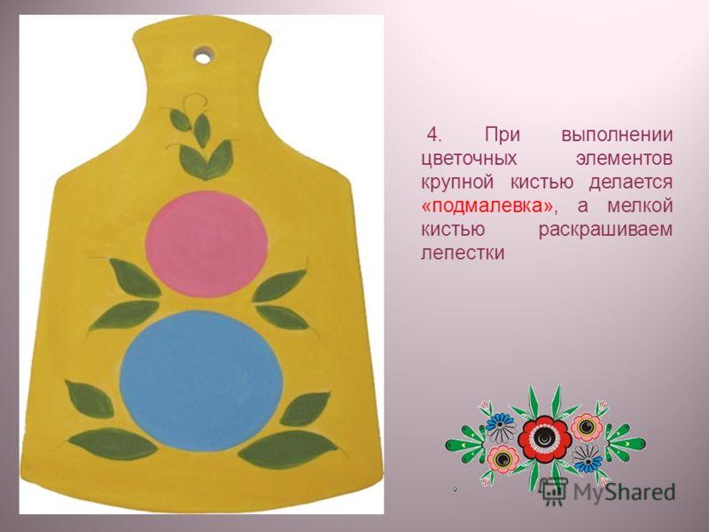 4. При выполнении цветочных элементов крупной кистью делается «подмалевка», а мелкой кистью раскрашиваем лепестки