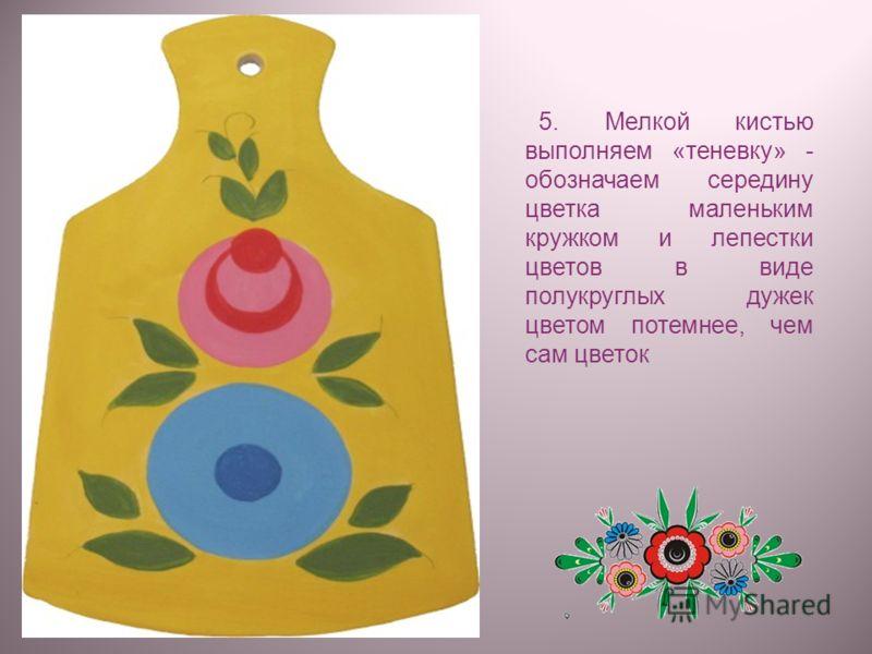 5. Мелкой кистью выполняем «теневку» - обозначаем середину цветка маленьким кружком и лепестки цветов в виде полукруглых дужек цветом потемнее, чем сам цветок