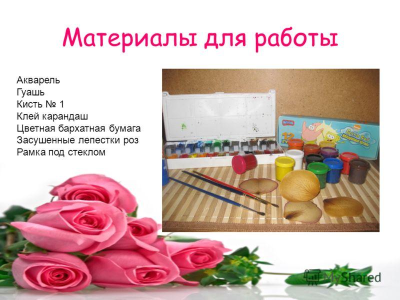 Материалы для работы Акварель Гуашь Кисть 1 Клей карандаш Цветная бархатная бумага Засушенные лепестки роз Рамка под стеклом