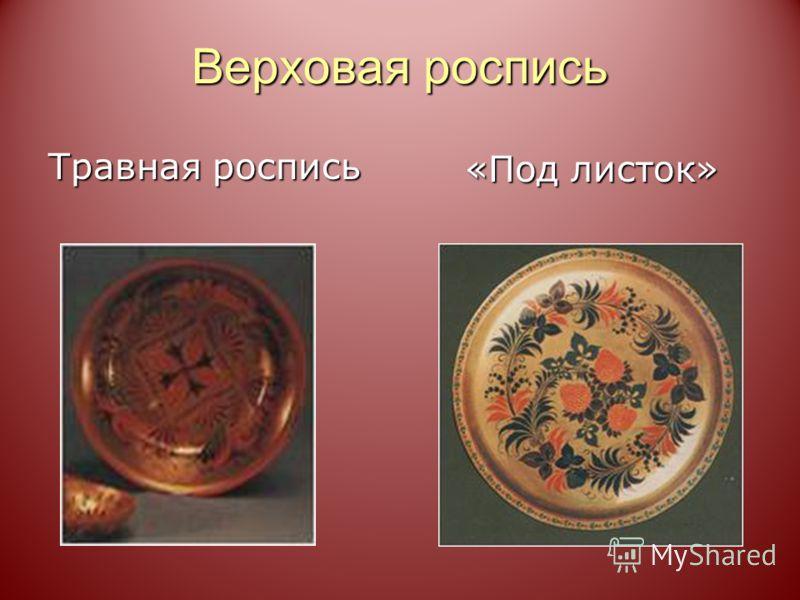 Верховая роспись Травная роспись «Под листок»