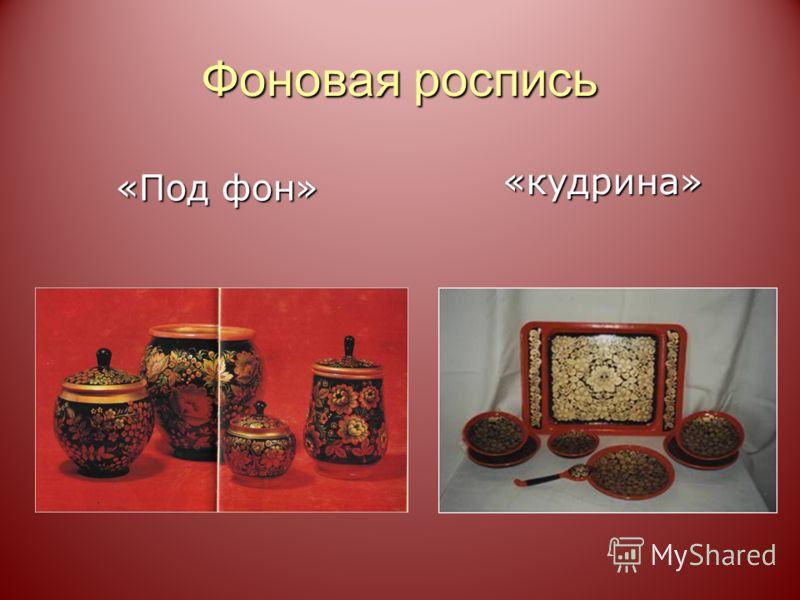 Фоновая роспись «Под фон» «кудрина»