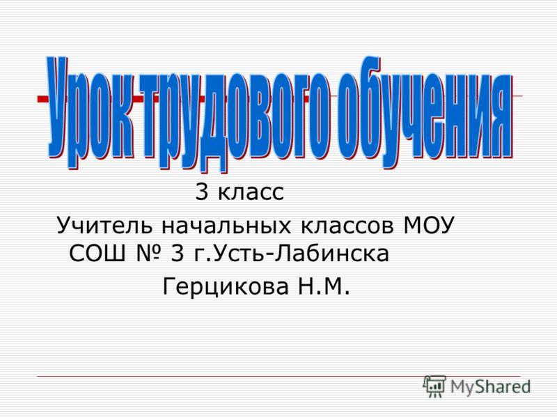 3 класс Учитель начальных классов МОУ СОШ 3 г.Усть-Лабинска Герцикова Н.М.