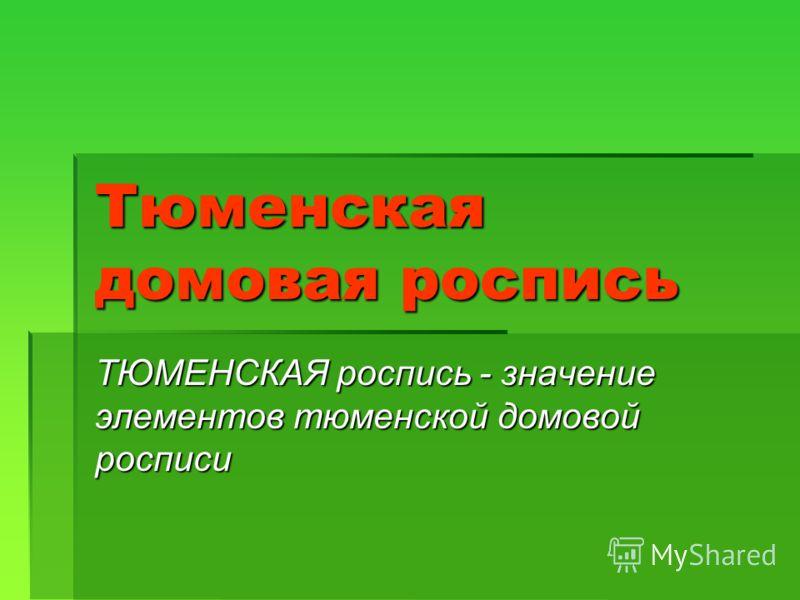 Тюменская домовая роспись ТЮМЕНСКАЯ роспись - значение элементов тюменской домовой росписи