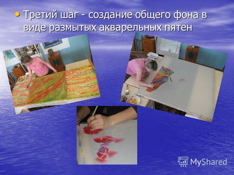 Третий шаг - создание общего фона в виде размытых акварельных пятен Третий шаг - создание общего фона в виде размытых акварельных пятен