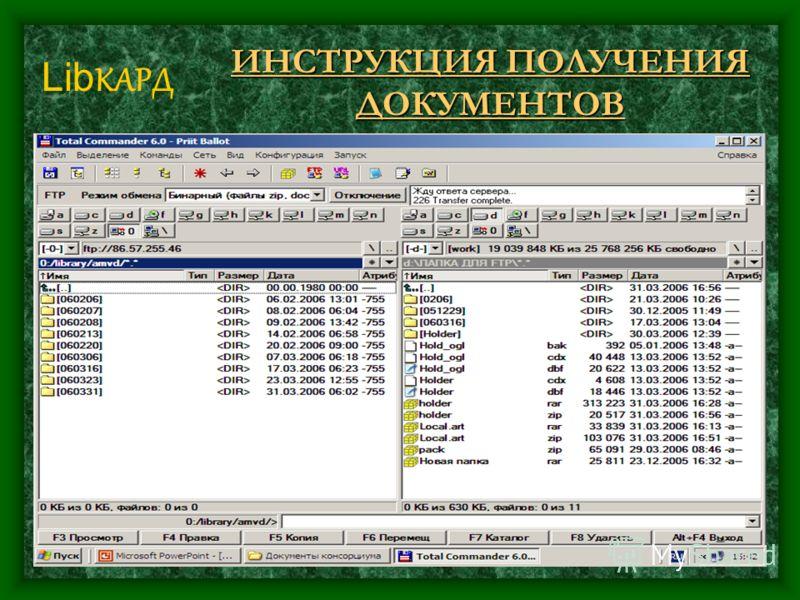 ИНСТРУКЦИЯ ПОЛУЧЕНИЯ ДОКУМЕНТОВ LibКАРД