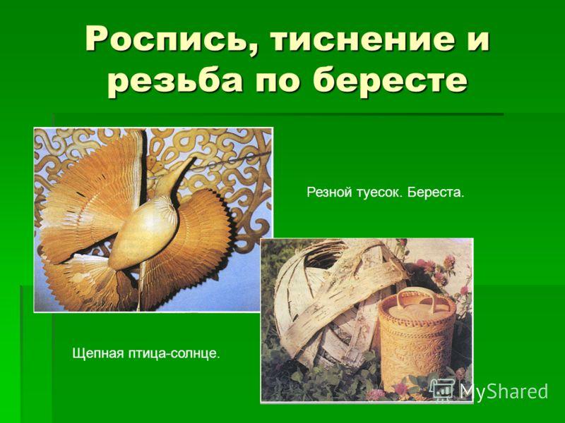 Роспись, тиснение и резьба по бересте Щепная птица-солнце. Резной туесок. Береста.