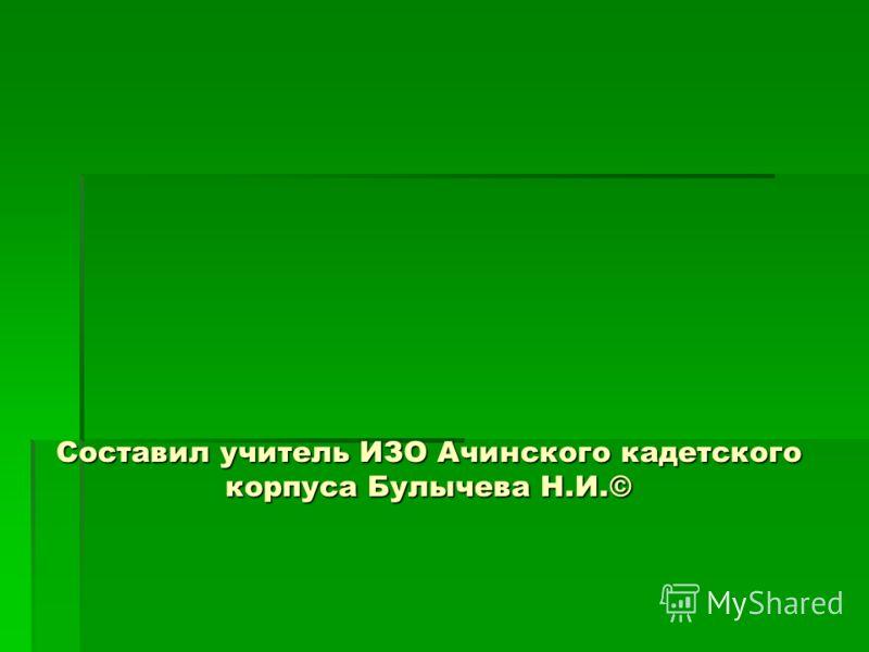 Составил учитель ИЗО Ачинского кадетского корпуса Булычева Н.И.©