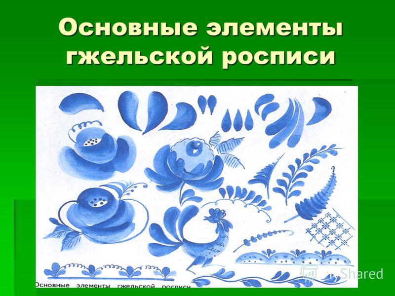 Основные элементы гжельской росписи