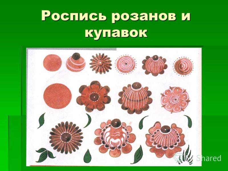 Роспись розанов и купавок