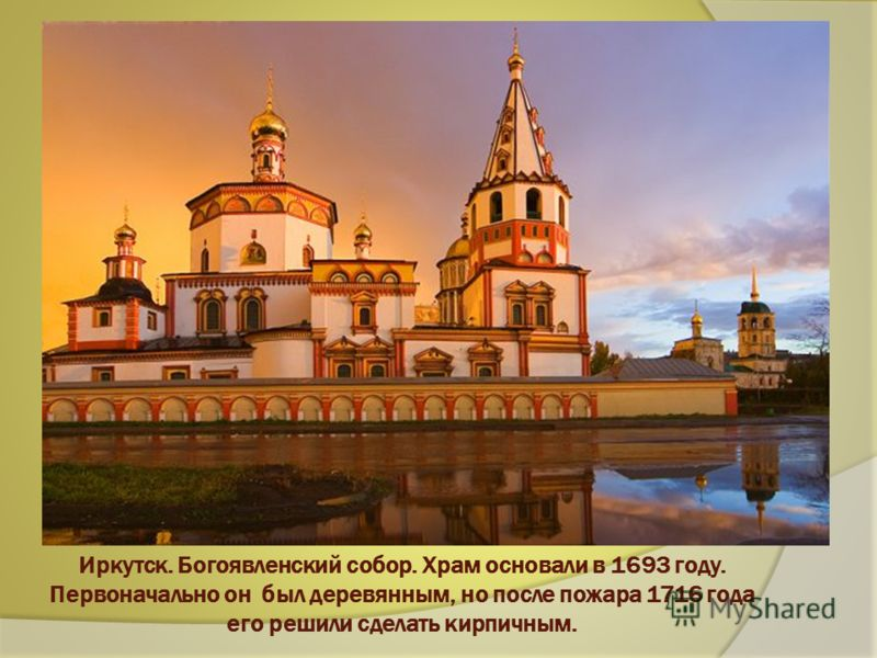 Иркутск. Богоявленский собор. Храм основали в 1693 году. Первоначально он был деревянным, но после пожара 1716 года его решили сделать кирпичным.