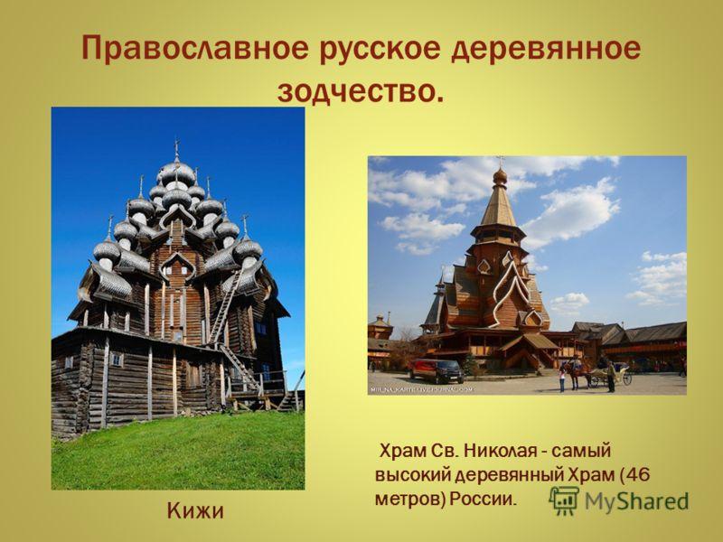 Православное русское деревянное зодчество. Кижи Храм Св. Николая - самый высокий деревянный Храм (46 метров) России.