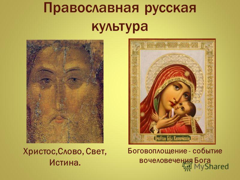 Православная русская культура Христос,Слово, Свет, Истина. Боговоплощение - событие вочеловечения Бога