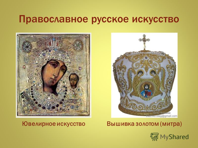 Православное русское искусство Ювелирное искусствоВышивка золотом (митра)