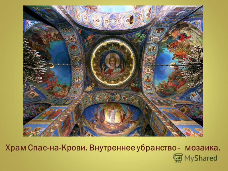 Храм Спас-на-Крови. Внутреннее убранство - мозаика.