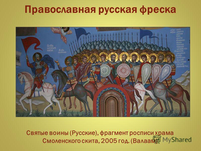 Православная русская фреска Святые воины (Русские), фрагмент росписи храма Смоленского скита, 2005 год. (Валаам)