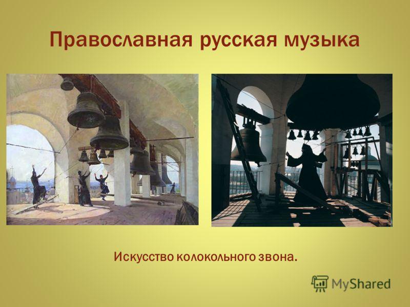 Православная русская музыка Искусство колокольного звона.