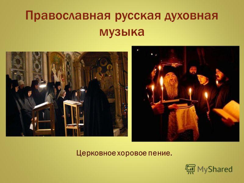 Православная русская духовная музыка Церковное хоровое пение.