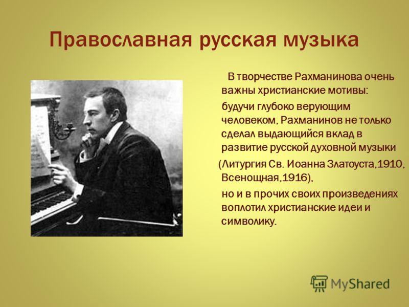 Русскую популярную музыку слушать и скачать