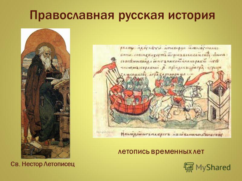 Православная русская история Св. Нестор Летописец летопись временных лет